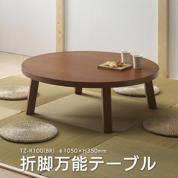 【法人・店舗向け配送】和室も洋間にも使える折脚万能テーブル折脚テーブル 丸型 座卓 ちゃぶ台 ローテーブル 和風 木製 折りたたみ 折畳み TZ-R100