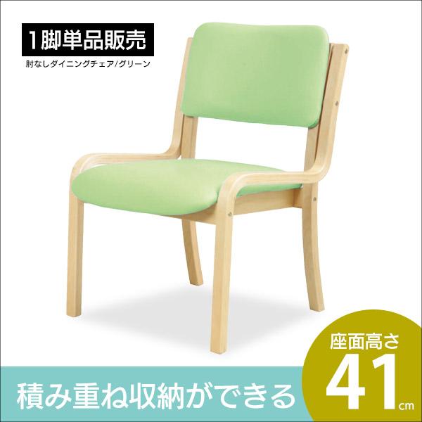 値引きする ダイニングチェア 座面高さ41cm スタッキングチェア レザー張り チェア シンプル 食卓椅子 椅子 いす いす 積み重ね 収納 合成皮革 レザー張り オフィス 店舗 食堂 福祉 施設 高齢者 介助 リビング シンプル DC-430P(GN), カー用品日用品のホームセンター:f9a95e3a --- construart30.dominiotemporario.com