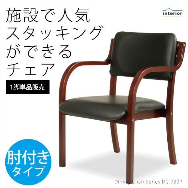ダイニングチェア 座面高さ41cm スタッキングチェア チェア 食卓椅子 椅子 いす 積み重ね 収納 合成皮革 レザー張り 低ホルム仕様 オフィス 店舗 食堂 福祉 施設 高齢者 介助 リビング シンプル DC-730P(BK)