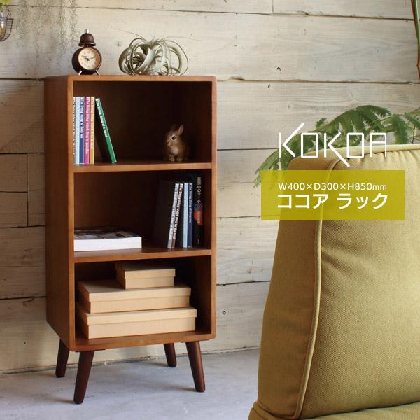 ラック rack 北欧風 5%OFF kokoa 値引き ココア 高さ85cm 幅40cm オープンラック 本棚 書棚 シンプル ブラウン リビング 収納 天然木 KOKOA-OR 木製 棚 コンパクト 整理