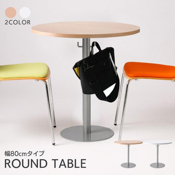 ラウンドテーブル 幅80cm カフェテーブル 丸テーブル ラウンジテーブル テーブル 円形 丸型 荷物掛け フック付き ミーティング シンプル オフィス 飲食店 バー 休憩所 ダイニング ロビー 事務所 エントランス VRT-800