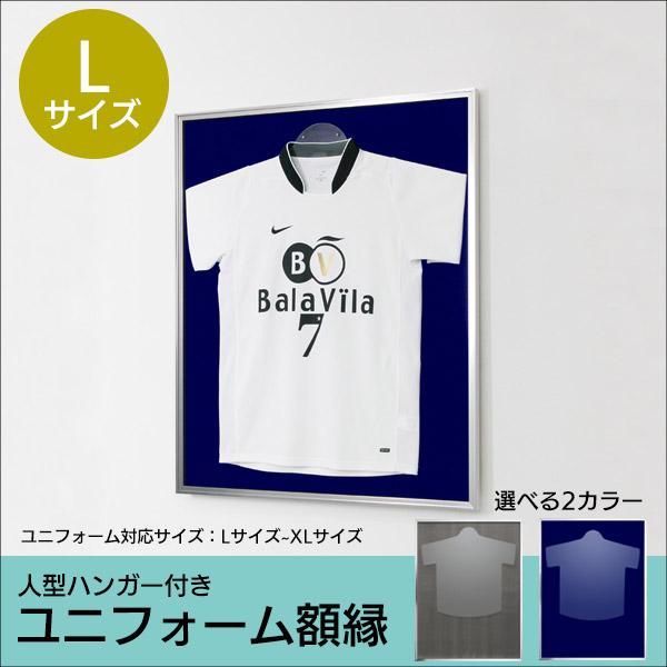 ユニフォーム額縁 Lサイズ ハンガー付き Tシャツケース コレクションケース 日本製 国産 L111