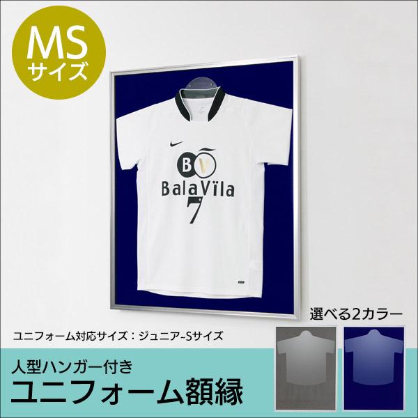 ユニフォーム額縁 MSサイズ ハンガー付き Tシャツケース コレクションケース 額縁 日本製 国産 L111