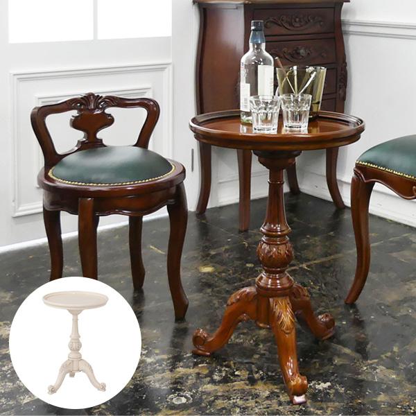 ヨーロピアン風のオシャレな家具ラウンドテーブル サイドテーブル テーブル 高級感 ヨーロピアン風 62211 83975