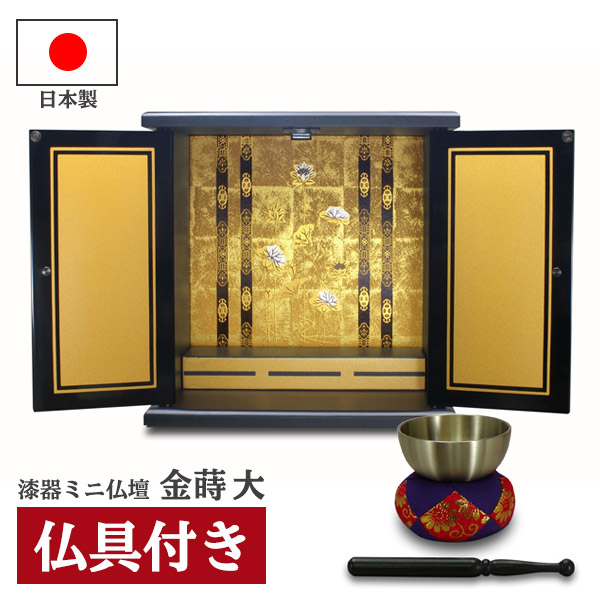 仏壇 金蒔 大タイプ りんセット桜350 高さ40cm ミニ仏壇 ペット仏壇 コンパクト 日本製 国産 80002 80108