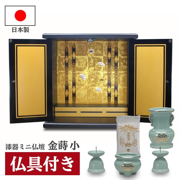 仏壇 金蒔 小タイプ 仏具セット桃350 高さ35cm ミニ仏壇 ペット仏壇 コンパクト 日本製 国産 80006 80107