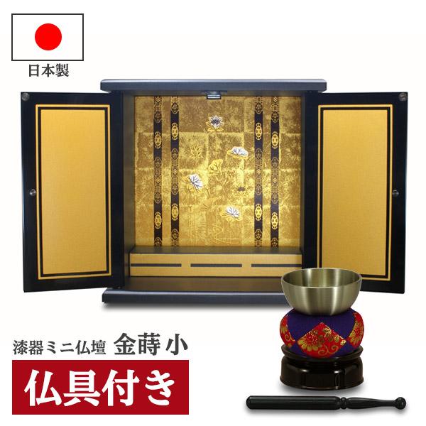 仏壇 金蒔 小タイプ りんセット桃350 高さ35cm ミニ仏壇 ペット仏壇 コンパクト 日本製 国産 80006 80109