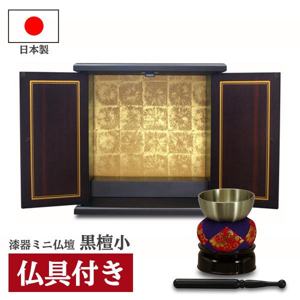 仏壇 黒檀 小タイプ りんセット桃350 高さ35cm ミニ仏壇 ペット仏壇 コンパクト 日本製 国産 80007 80109