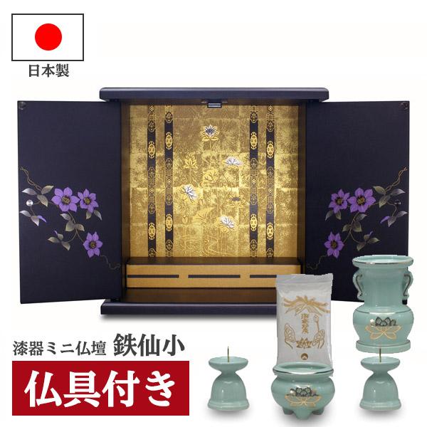 仏壇 鉄仙 小タイプ 仏具セット桃350 高さ35cm ミニ仏壇 ペット仏壇 コンパクト 日本製 国産 80008 80107