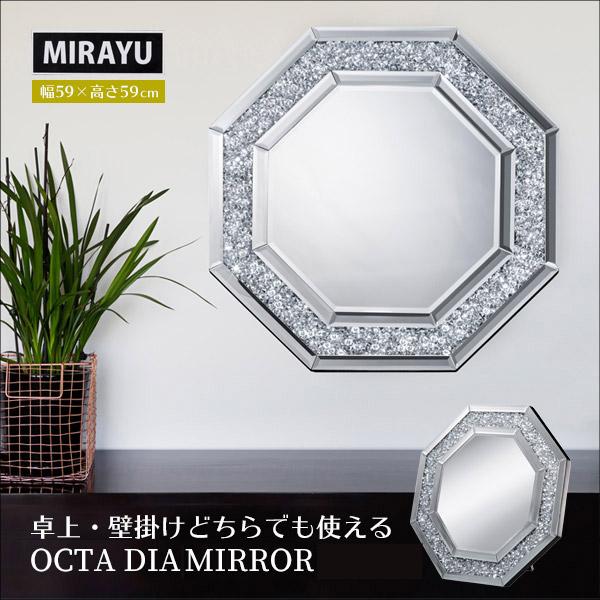 ミラー 八角形 59cm 壁掛けミラー 卓上ミラー 鏡 ミラー 玄関 エステ サロン お姫様 81002