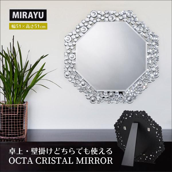 ミラー 八角形 51cm クリスタル 壁掛けミラー 卓上ミラー 鏡 ミラー 玄関 エステ サロン お姫様 81016