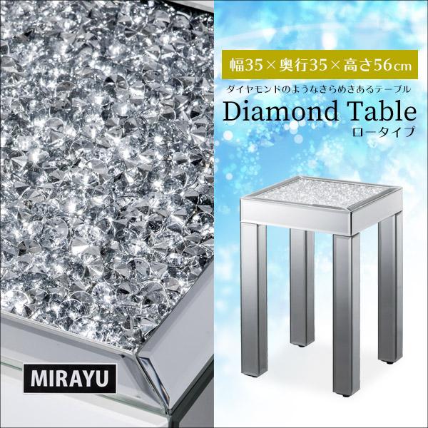 ダイヤテーブル 高さ56cm サイドテーブル テーブル 机 花台 電話台 玄関 エステ サロン お姫様 85005