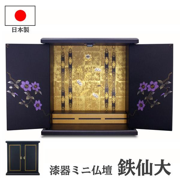 仏壇 鉄仙 大タイプ 高さ40cm ミニ仏壇 ペット仏壇 コンパクト 日本製 国産 80004