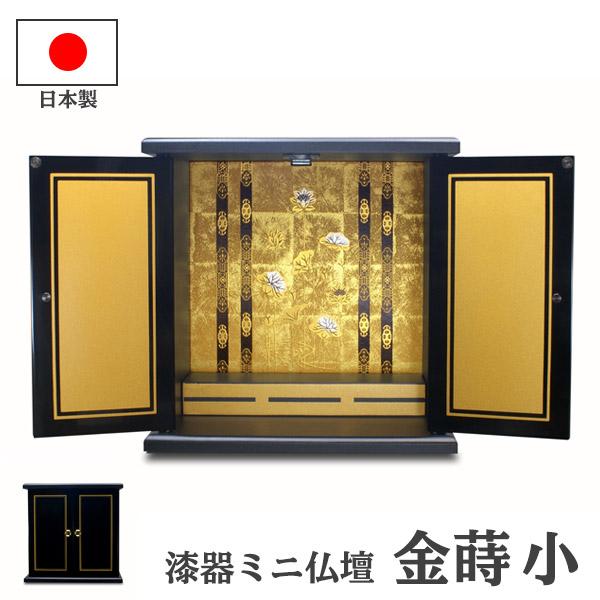仏壇 金蒔 小タイプ 高さ35cm ミニ仏壇 ペット仏壇 コンパクト 日本製 国産 80006