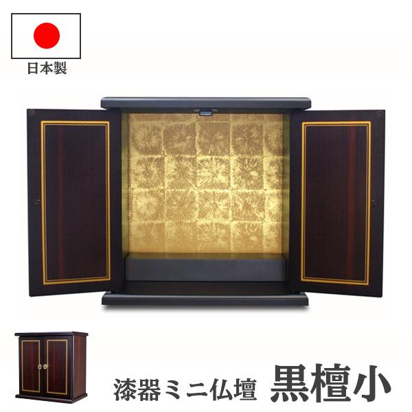 仏壇 黒檀 小タイプ 高さ35cm ミニ仏壇 ペット仏壇 コンパクト 日本製 国産 80007
