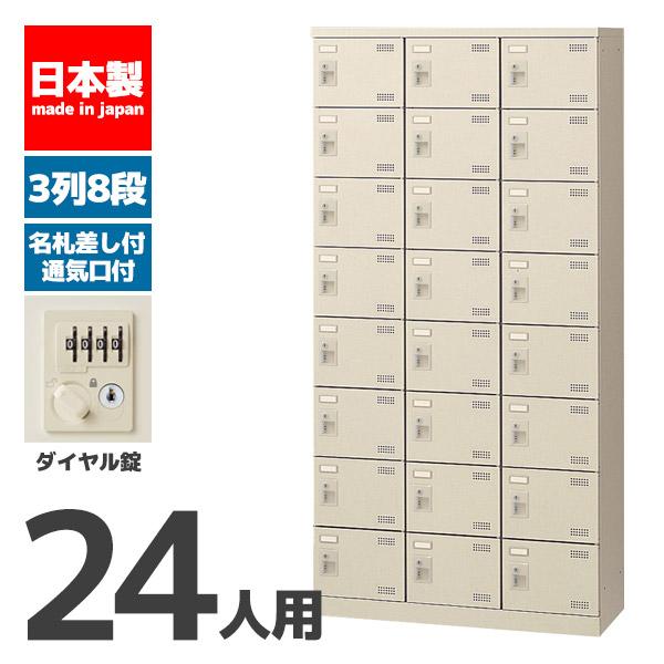 72343 3列8段 高さ1800mm 国産 日本製 代引き不可  シューズボックス 24人用 ダイヤル錠 錠付き シューズラック 下駄箱 オフィス家具 業務用 SLB-24-D2 72343