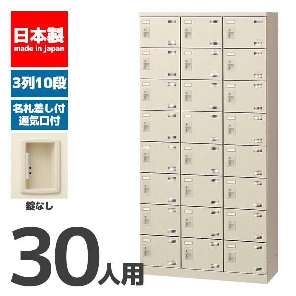 シューズボックス 30人用 錠なし シューズラック 下駄箱 オフィス家具 業務用 SLB-30-K2 72346