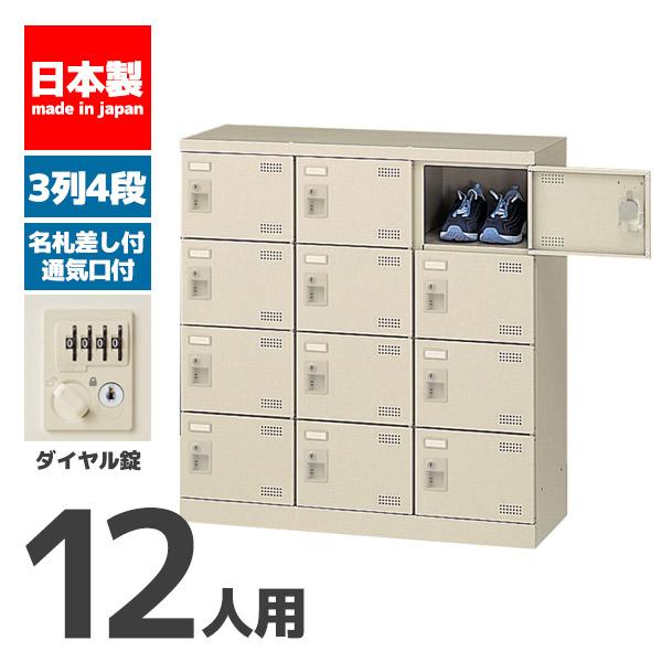 シューズボックス 12人用 ダイヤル錠 錠付き シューズラック 下駄箱 オフィス家具 業務用 SLB-M12-D2 72308