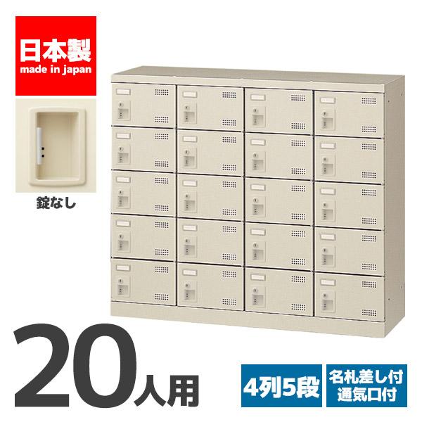 シューズボックス 20人用 錠なし シューズラック 下駄箱 オフィス家具 業務用 SLB-M420-K2 72326