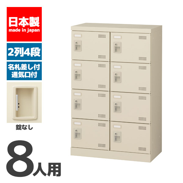 シューズボックス 8人用 錠なし シューズラック 下駄箱 オフィス家具 業務用 SLB-M8-K2 72289
