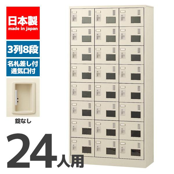 シューズボックス 24人用 錠なし シューズラック 下駄箱 オフィス家具 業務用 SLC-24TW-K2 72376