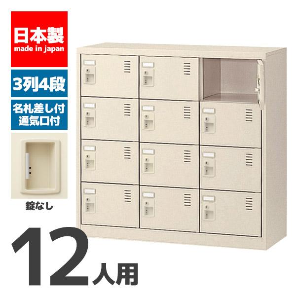 シューズボックス 12人用 錠なし シューズラック 下駄箱 オフィス家具 業務用 SLC-M12-K2 72403