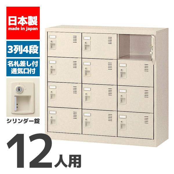 シューズボックス 12人用 シリンダー錠 鍵付き シューズラック 下駄箱 オフィス家具 業務用 SLC-M12-S2 72402