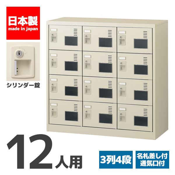シューズボックス 12人用 シリンダー錠 鍵付き シューズラック 下駄箱 オフィス家具 業務用 SLC-M12W-S2 72365