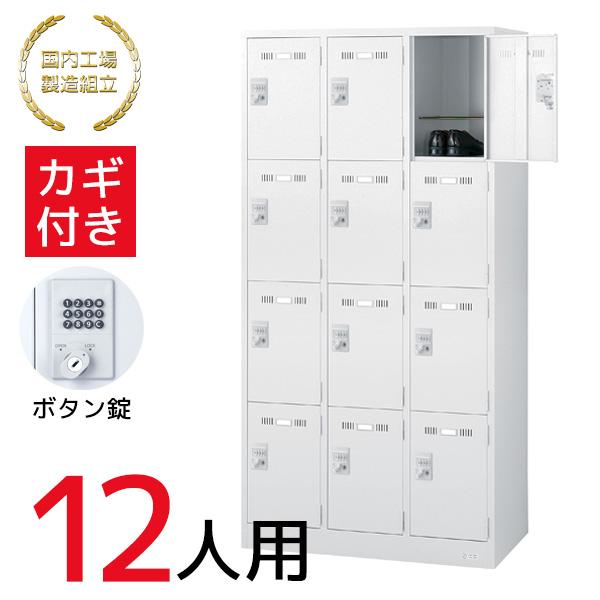 更衣ロッカー 12人用ロッカー ボタン錠 スチールロッカー 施設 更衣室 国産 日本製 鍵付き オフィス家具 業務用 ホワイト SLDW-12-B 76460