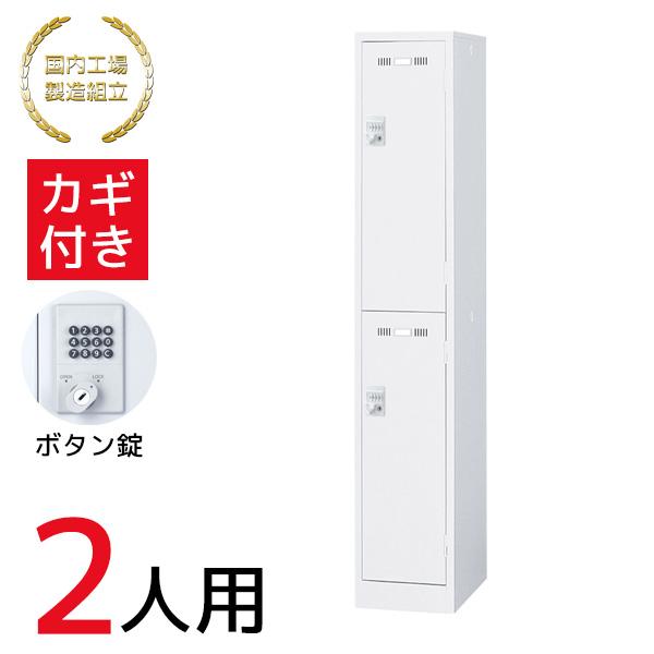 更衣ロッカー 2段2人用ロッカー ボタン錠 スチールロッカー 施設 更衣室 国産 日本製 鍵付き オフィス家具 業務用 ホワイト SLDW-2S-B 76412