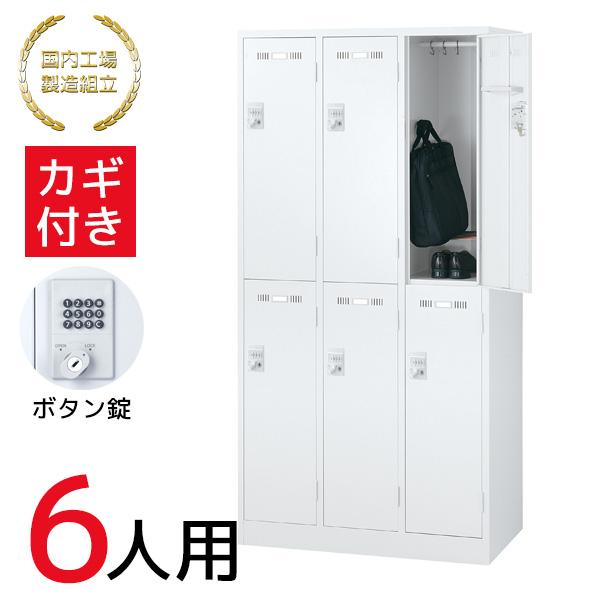 更衣ロッカー 6人用ロッカー ボタン錠 スチールロッカー 施設 更衣室 国産 日本製 鍵付き オフィス家具 業務用 ホワイト SLDW-6-B 76444