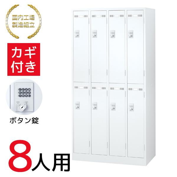 更衣ロッカー 8人用ロッカー ボタン錠 スチールロッカー 施設 更衣室 国産 日本製 鍵付き オフィス家具 業務用 ホワイト SLDW-8-B 76448