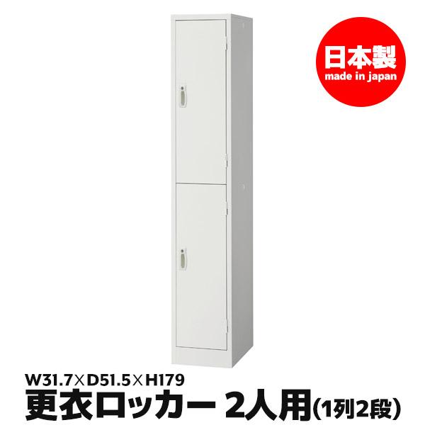 更衣ロッカー 2人用(1列2段) ロッカー 鍵付き オフィス家具 業務用 AKL-W2S