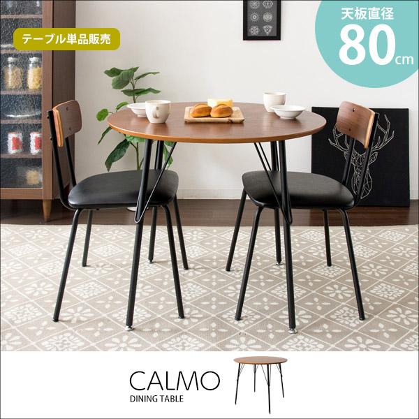 ダイニングテーブル 天板直径80cm 丸テーブル ラウンドテーブル テーブル 机 アジャスター ウォールナット スチール DNT-R870