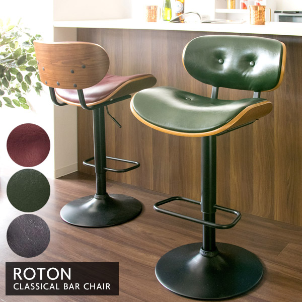 バーチェア 座面高さ64~85cm カウンターチェア ハイチェア キッチンチェア チェア 椅子 いす 回転 レバー式昇降 合成皮革 PU カフェ シック お洒落 デザイン モダン ダークブラウン レッド KNC-G668