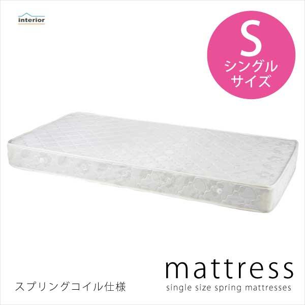 マットレス シングル スプリングコイル 通気性 ベッドマット ウレタン 通気穴 耐久性 寝具 寝心地 MTS-01S