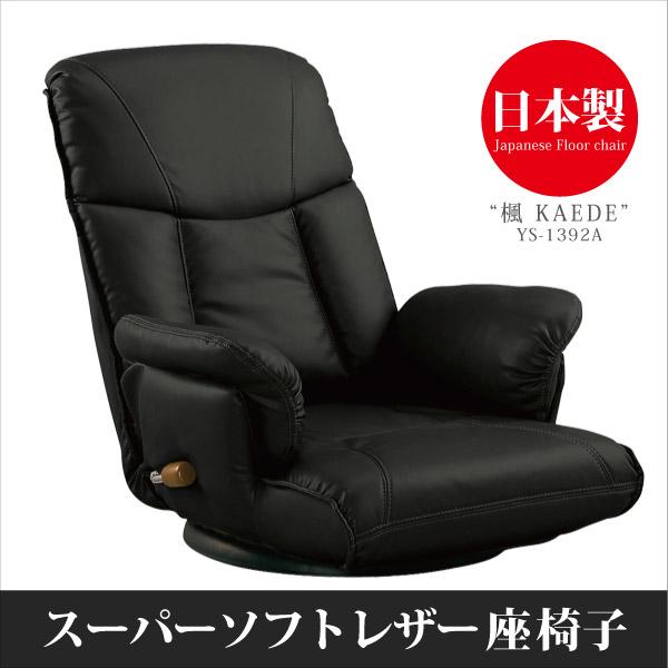 スーパーソフトレザー座椅子 日本製座椅子 座椅子 リクライニングチェア フロアチェア ローチェア 椅子 いす 肘付き ハイバック レバー式13段階リクライニング 360度回転 ウレタン リビング シンプル デザイン ブラック YS-1392A
