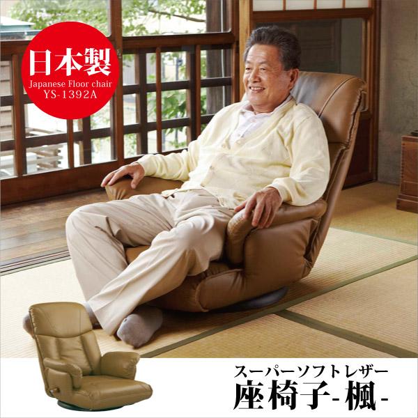 スーパーソフトレザー座椅子 日本製座椅子 座椅子 リクライニングチェア フロアチェア ローチェア 椅子 いす 肘付き ハイバック レバー式13段階リクライニング 360度回転 ウレタン リビング シンプル デザイン ブラウン YS-1392A