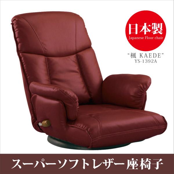 スーパーソフトレザー座椅子 日本製座椅子 座椅子 リクライニングチェア フロアチェア ローチェア 椅子 いす 肘付き ハイバック レバー式13段階リクライニング 360度回転 ウレタン リビング シンプル デザイン ワインレッド YS-1392A