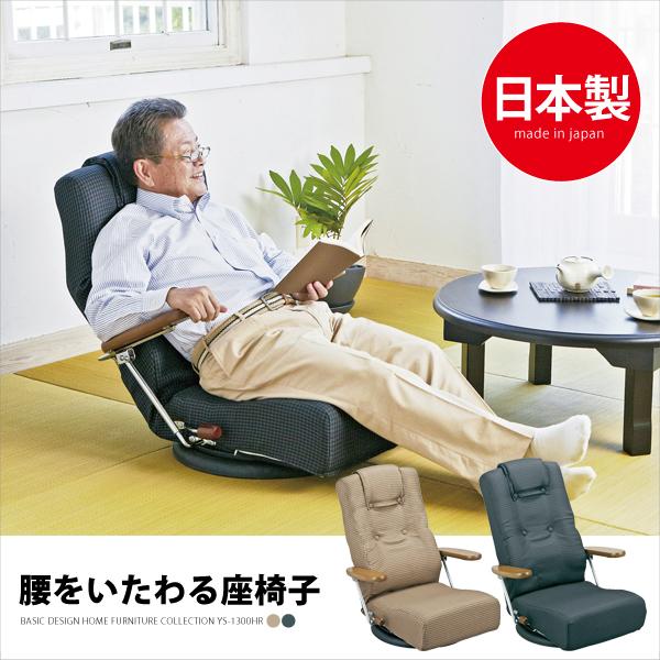 ポンプ肘式座椅子 フロアチェア リクライニングチェア 座いす 座イス 椅子 いす ヘッドリクライニング 回転 ハイバック 疲れにくい 座り心地 完成品 国産 日本製 ブラック ブラウン YS-1300HR