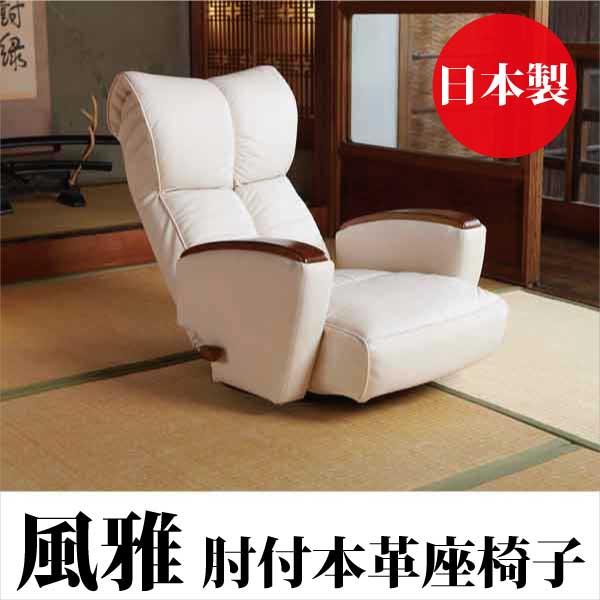 肘付座椅子 フロアチェア 座イス 座いす 椅子 いす チェアー 本革張り 本革 レザー リクライニング ヘッドリクライニング 回転 ポケットコイル 最高級 国産 日本製 アイボリー YS-P1370HR-IV