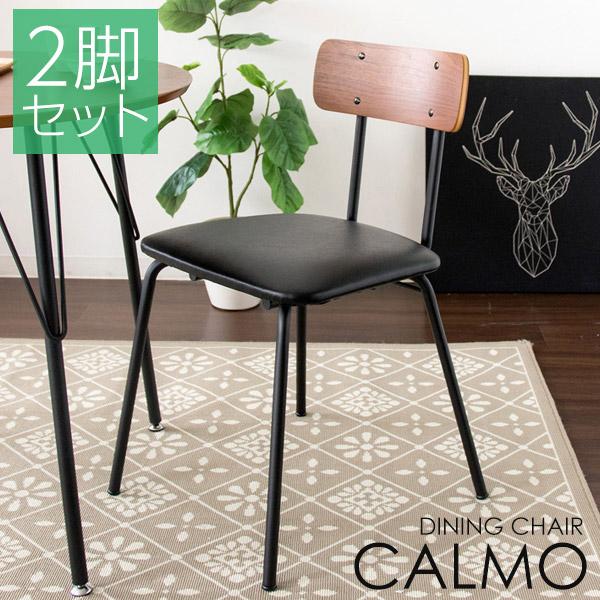ダイニングチェア 2脚セット 座面高さ45cm 椅子 いす チェア 軽量 持ち運び 背もたれ付き 合皮 合成皮革 PVC CALMO カルモ CH-087