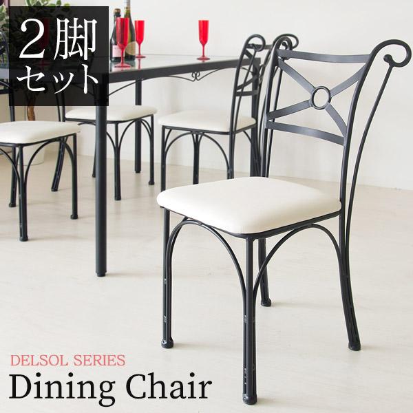 ダイニングチェア 2脚セット チェアー 椅子 いす ダイニング PU レザー 合成皮革 スチール 食卓 カフェ リビング スパニッシュ テイスト デザイン DS-CH3281S