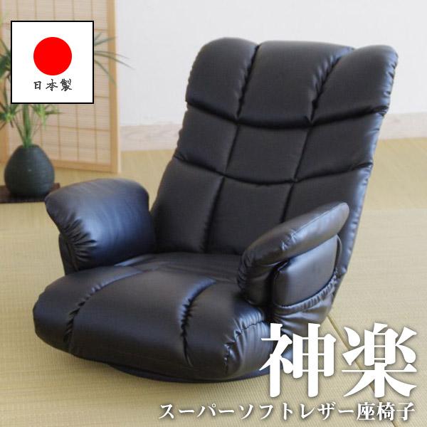 スーパーソフトレザー 肘付回転座椅子 座イス 座いす フロアチェア チェアー 椅子 いす 最高級 和室 リビング 和風 国産 日本製 ブラック YS-1393-BK