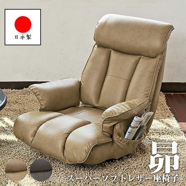 肘付座椅子 座椅子 座イス 座いす フロアチェア 椅子 いす チェアー 回転 スーパーソフトレザー 合成皮革 レザー 和室 和風 最高級 国産 座り心地 快適 YS-1394