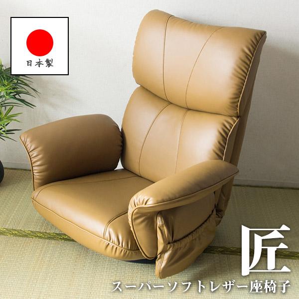 肘付座椅子 座面高さ20cm フロアチェア 座イス 座いす 椅子 座椅子 いす チェアー 回転 スーパーソフトレザー 合成皮革 レザー 和室 和風 最高級 国産 座り心地 快適 ブラウン YS-1396HR-BR