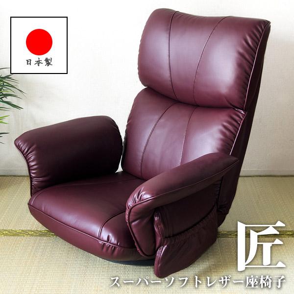 肘付座椅子 座面高さ20cm フロアチェア 座イス 座いす 椅子 座椅子 いす チェアー 回転 スーパーソフトレザー 合成皮革 レザー 和室 和風 最高級 国産 座り心地 快適 ワインレッド YS-1396HR-WIN