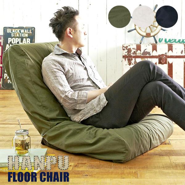 帆布フロアチェア フロアチェア リクライニングチェア 座椅子 椅子 チェア チェアー リビング ソファ リクライニング 転倒防止 カバー洗濯 おしゃれ デザイン YS-807