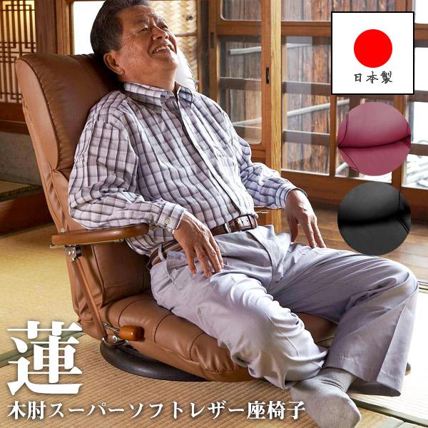座椅子 座面高さ15cm ポンプ木肘座椅子 回転座椅子 座椅子 リクライニングチェア フロアチェア ローチェア 椅子 いす 肘付き ハイバック ヘッドリクライニング 13段階リクライニング ウレタン リビング YS-C1364