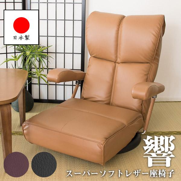 座椅子 座面高さ20cm ポンプ肘座椅子 回転座椅子 座椅子 リクライニングチェア フロアチェア ローチェア 椅子 いす 肘付き ハイバック ヘッドリクライニング 13段階リクライニング ウレタン YS-C1367HR